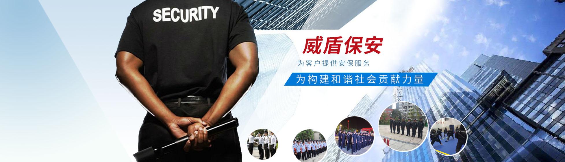 贵州威盾保安有限公司